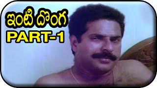 Inti Donga Telugu Movie Part 1 | Mammootty | Sarita | Shyam - MANGOVIDEOS