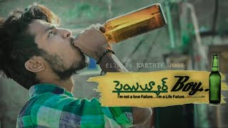 Failure Boy Telugu full length Short film by Karthik Jogi - YOUTUBE