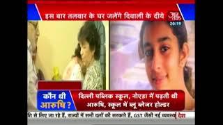 Special Report: Talwar Duo Free From Daughter's Murder Blame - AAJTAKTV