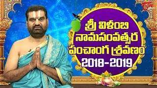 Ugadi Panchanga Sravanam 2018 | Vilambi Nama Samvatsara Telugu Panchangam | Ugadi Rasi Phalalu 2018 - TELUGUONE