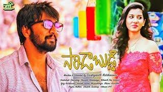 Sodabuddi Telugu Latest Short Film 2017 || Shiva ,Vishnu Priya || By Dushyanth | 4G Entertainment | - YOUTUBE