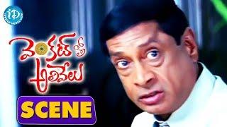 Venkat Tho Alivelu Movie Scenes - Dileep And MS Narayana Comedy || Sanjana || Abhinaya Sri - IDREAMMOVIES