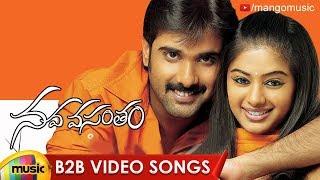 Nava Vasantham Movie Back 2 Back Video Songs | Tarun | Priyamani | Sunil | Rohit | Mango Music - MANGOMUSIC