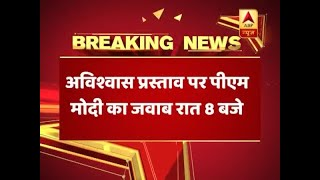 PM Modi will address after 8:00pm in Lok Sabha - ABPNEWSTV