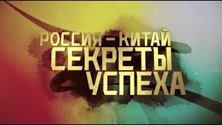 Россия -Китай: Секреты успеха, документальный фильм