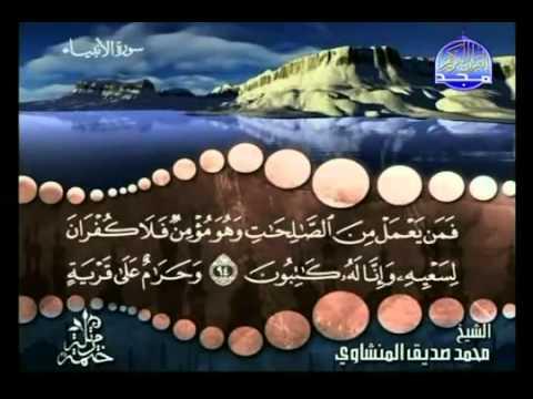 17 - ( الجزء السابع عشر ) القران الكريم بصوت الشيخ المنشاوى