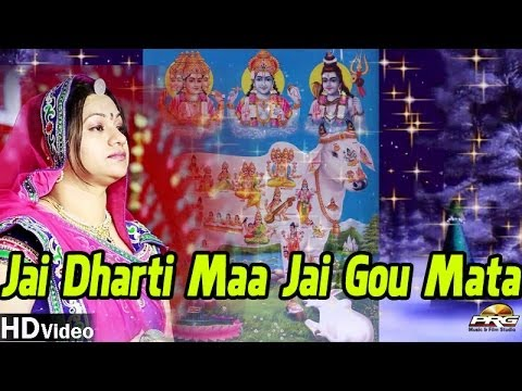 Best Rajasthani Bhajan - Jai Dharti Maa Jai Gou Mata | Full HD Video Song 2014