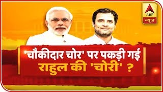 Rafale Remarks: Rahul Accepts 'Court Never Said' It | Samvidhan Ki Shapath | ABP News - ABPNEWSTV