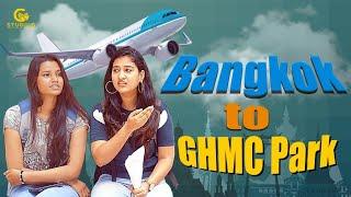 Trip Bangkok to GHMC Park || Telugu Short Film || Eppa Srikanth || Srinivas Jatothu || - YOUTUBE