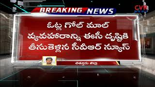 CVR News Effect : Election Commission Serious on Chandragiri Voters List Golmaal | Chittoor District - CVRNEWSOFFICIAL