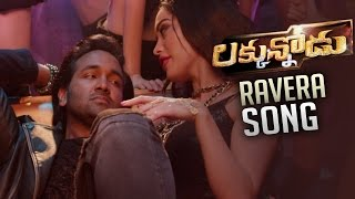 Luckunnodu Movie Ravera Song Trailer | Vishnu Manchu | Hansika Motwani | TFPC - TFPC