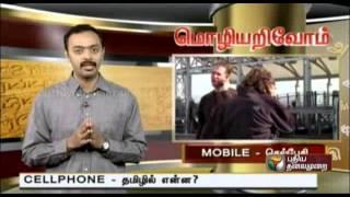 Mozhi Arivom 24-11-2014 Puthiya Thalaimurai Tv Show