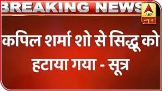 Navjot Singh Sidhu asked to leave The Kapil Sharma Show - ABPNEWSTV