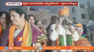 BJP Leader Purandeswari Election Campaign For Kantha Rao In Kukatpally Consistency | iNews - INEWS