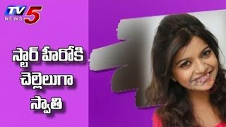 Swathi Likely to act as sister with a Big Hero : TV5 News - TV5NEWSCHANNEL