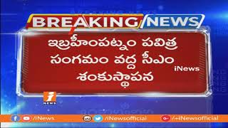 CM Chandrababu Naidu Lays Foundation Stone For Iconic Bridge On Krishna River | iNews - INEWS