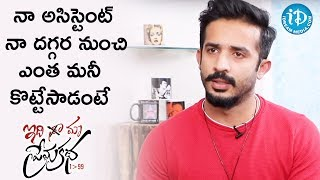 My Assistant Cheated Me - Anchor Ravi || #IdiMaaPremaKatha | Talking Movies With iDream - IDREAMMOVIES