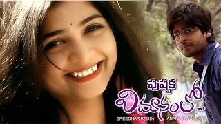 Pushpaka Vimanamlo - Puri idea no 5 - New Telugu Short Film 2015 - YOUTUBE