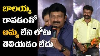 Rajasekhar's emotional speech about Balakrishna || PSV Garuda theatrical trailer launch - IGTELUGU