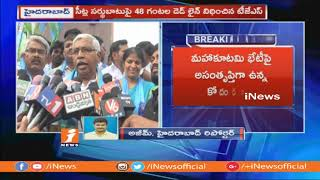 TJS Chairman Kodandaram Set Deadline To Mahakutami Over Seats Sharing Issues | iNews - INEWS