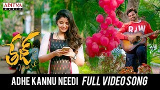 Adhe Kannu Needi Full Video Song  | Tej I Love You Songs | Sai Dharam Tej, Anupama Parameswaran - ADITYAMUSIC