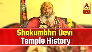 Shakumbhri Devi: History of the temple and other facts - ABPNEWSTV