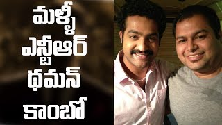NTR and Thaman combo once again || #JrNTR || #SSThaman - IGTELUGU