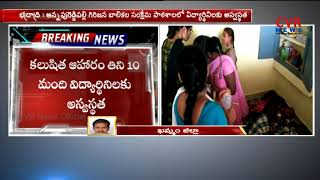 10 Students Fall ill due to Food Poisoning in Annapareddy Women's School in Bhadradri | CVR News - CVRNEWSOFFICIAL