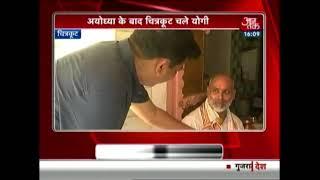 CM Yogi Adityanath To Pledge For Ram Mandir In Chitrakoot - AAJTAKTV