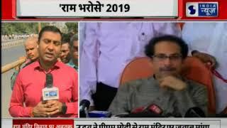Ram Mandir issue: मोहन भागवत के बाद राम मंदिर के समर्थन में आऐ उद्धव ठाकरे - ITVNEWSINDIA