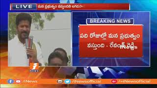 Revanth Reddy Speech At Bommaraspet Roadshow | Kodangal | iNews - INEWS