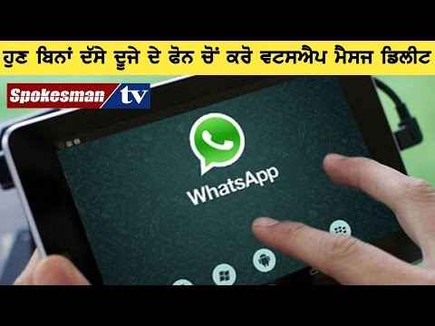 <p>Now you can remove the chat messages from the WhatsApp conversation with the latest version of the mobile App.</p>