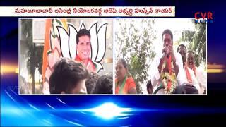 BJP MLA Candidate Hussain Nayak Election Campaign in Mahabubabad | CVR News - CVRNEWSOFFICIAL