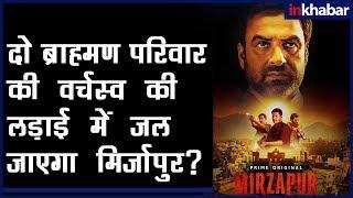 Amazon Prime Video Mirzapur Trailer Review & Release Date; वेब सीरीज मिर्जापुर ट्रेलर रिव्यू - ITVNEWSINDIA