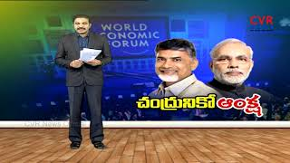 చంద్రునికో ఆంక్ష..| Central Govt Restrictions on AP CM Chandrababu Naidu Davos Tour | CVR News - CVRNEWSOFFICIAL