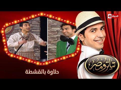 تياترو مصر | الموسم الثانى | الحلقة 18 الثامنة عشر | حلاوة بالقشطة |محمد أنور وعلى ربيع| Teatro Masr