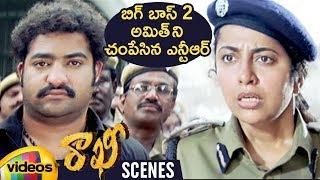Jr NTR Ends Bigg Boss 2 Amit's Life | Rakhi Telugu Movie Scenes | Ileana | Charmi | Mango Videos - MANGOVIDEOS