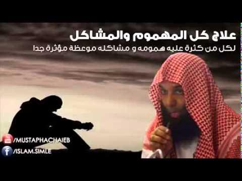 خالد الراشد - هل تشتكي كثرة الهموم والغموم # إليك العلاج