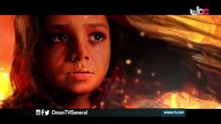 عمان تحكي | قصص من تاريخ عُمان | الثلاثاء 29 رمضان 1437 هـ