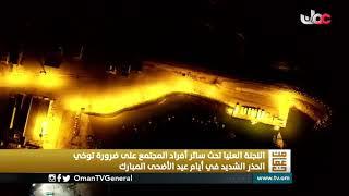 مشاهد من ولاية #مرباط بعد سريان فترة #منع_الحركة