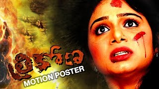 Trikona Movie Motion Poster | Jabardasth Mahesh, Ramu, Rebacca, Arun | Kandala Suresh Kumar | TFPC - TFPC