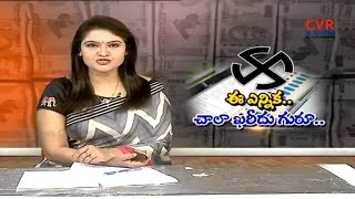 ఈ ఎన్నిక చాలా ఖరీదు గురూ..| Telangana Assembly Polls to Cost over ₹10 to 20 crores per MLA |CVR News - CVRNEWSOFFICIAL