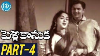 Pelli Kanuka Full Movie Part 4 || ANR, Krishna Kumari || Sridhar || AM Raja - IDREAMMOVIES