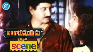 Bangaru Mogudu Movie Scenes - Suman And Malashri Comedy || Bhanu Priya || Silk Smitha - IDREAMMOVIES