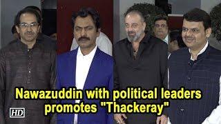 """Uddhav Thackeray, Nawazuddin with political leaders promotes """"Thackeray"""" at Marathi Show - BOLLYWOODCOUNTRY"""