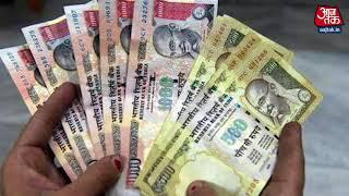 96 करोड़ के पुराने नोट हुए जब्त, भरना होगा 483 करोड़ का जुर्माना! - AAJTAKTV