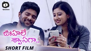 Oohale Swasaga Latest Telugu Short Film | 2017 Telugu Short Films | Khelpedia - YOUTUBE