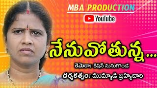 NENU VOTHUNNA DHANNE THISKACHUKO | COMEDY SHORT FILM | MBA PRODUCTION - YOUTUBE