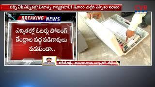 టోకెన్ తీసుకో..ఓటు వేసుకో | AP CEO Gopalakrishna Dwivedi | AP Elections 2019 | CVR NEWS - CVRNEWSOFFICIAL