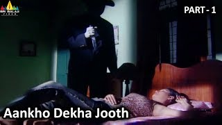 Aankho Dekha Jooth Part 1 Hindi Horror Serial Aap Beeti | BR Chopra TV Presents | Sri Balaji Video - SRIBALAJIMOVIES